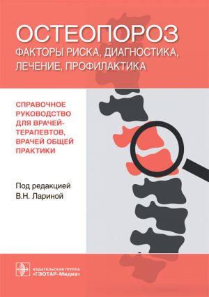 Остеопороз. Факторы риска, диагностика, лечение, профилактика