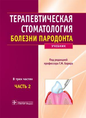 Терапевтическая стоматология. Учебник в 3-х частях. Часть 2