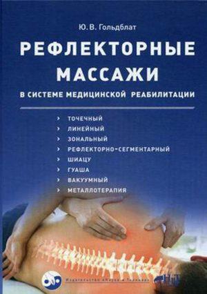 Рефлекторные массажи в системе медицинской реабилитации. Точечный, линейный, зональный, рефлекторно-сегментарный, шиацу, гуаша, вакуумный и металлотерапия