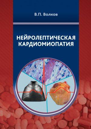 Нейролептическая кардиомиопатия