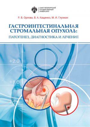 Гастроинтестинальная стромальная опухоль: патогенез, диагностика и лечение
