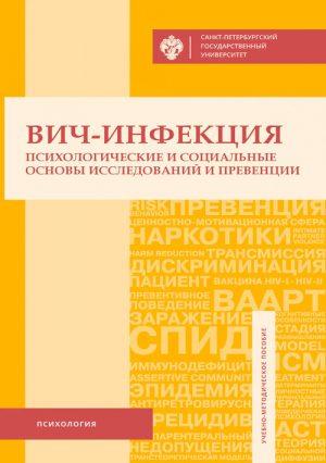 Вич-инфекция: психологические и социальные основы исследований и превенции