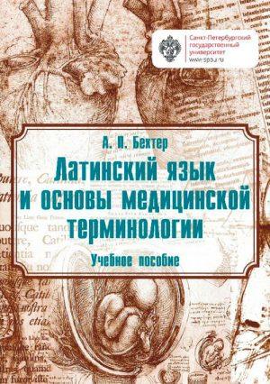 Латинский язык и основы медицинской терминологии. Учебник