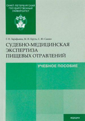 Судебно-медицинская экспертиза пищевых отравлений. Учебное пособие