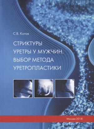 Стриктуры уретры у мужчин. Выбор метода уретропластики
