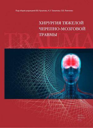 Хирургия тяжелой черепно-мозговой травмы