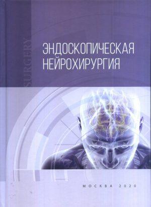 Эндоскопическая нейрохирургия. Руководство