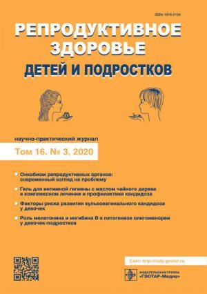 Репродуктивное здоровье детей и подростков 3/2020. Научно-практический журнал