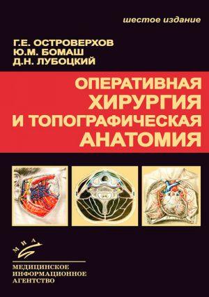 Оперативная хирургия и топографическая анатомия. Учебник