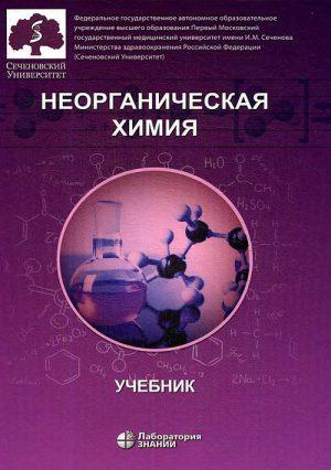 Неорганическая химия. Вопросы и задачи