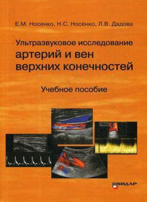 Ультразвуковое исследование артерий и вен верхних конечностей