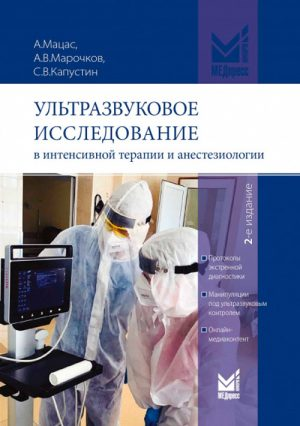 Ультразвуковое исследование в интенсивной терапии и анестезиологии