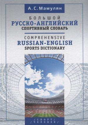 Большой русско-английский спортивный словарь