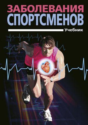 Заболевания спортсменов. Учебник