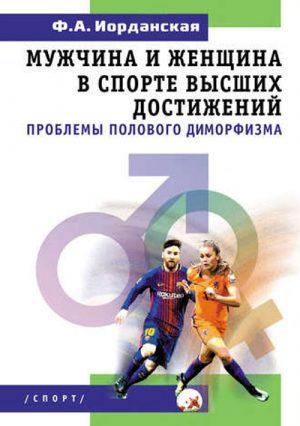 Мужчина и женщина в спорте высших достижений. Проблемы полового диморфизма