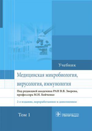 Медицинская микробиология, вирусология и иммунология. Учебник в 2-х томах. Том 1
