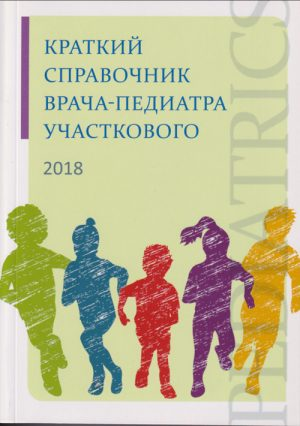 Краткий справочник врача-педиатра участкового