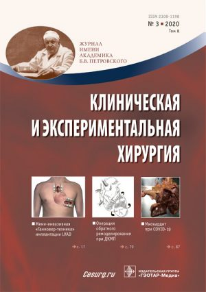 Клиническая и экспериментальная хирургия 3/2020. Журнал имени Академика Б.В. Петровского
