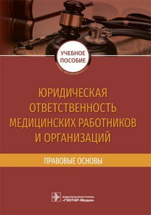 Юридическая ответственность медицинских работников и организаций. Правовые основы