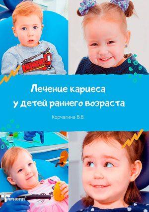 Лечение кариеса у детей раннего возраста