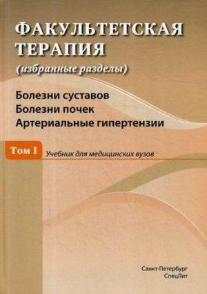 Факультетская терапия (избранные разделы). В 3-х томах. Том I. Болезни суставов. Болезни почек. Артериальные гипертензии