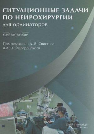 Ситуационные задачи по нейрохирургии для ординаторов