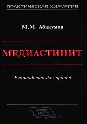 Медиастинит. Руководство