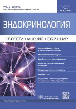 Эндокринология. Новости, мнения, обучение 3/2020. Журнал для непрерывного медицинского образования врачей