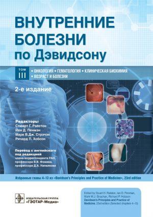 Внутренние болезни по Дэвидсону. В 5-ти томах. Том III. Онкология. Гематология. Клиническая биохимия. Возраст и болезни