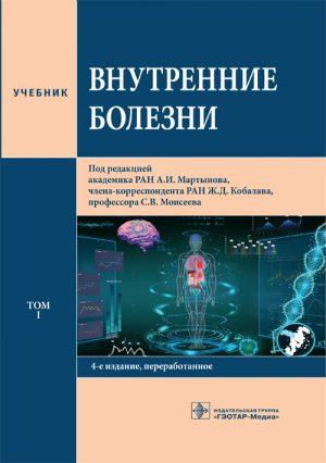 Внутренние болезни. Учебник в 2-х томах. Том 1