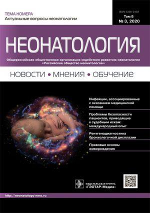 Неонатология. Новости, мнения, обучение 3/2020. Журнал для непрерывного медицинского образования врачей
