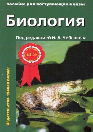 Биология: Пособие для поступающих в вузы. В 2-х томах. Том 1