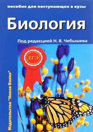Биология: Пособие для поступающих в вузы. В 2-х томах. Том 2