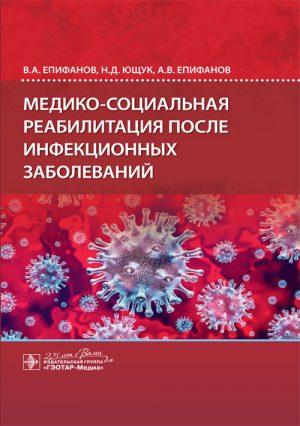 Медико-социальная реабилитация после инфекционных заболеваний
