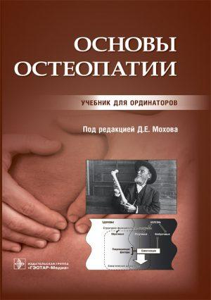 Основы остеопатии. Учебник