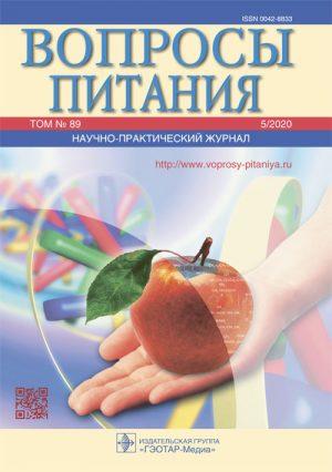 Вопросы питания. Научно-практический журнал 5/2020