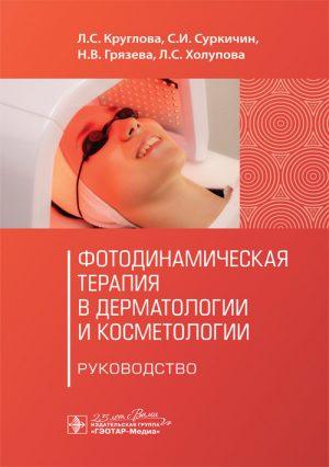 Фотодинамическая терапия в дерматологии и косметологии. Руководство