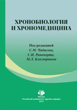 Хронобиология и хрономедицина. Монография