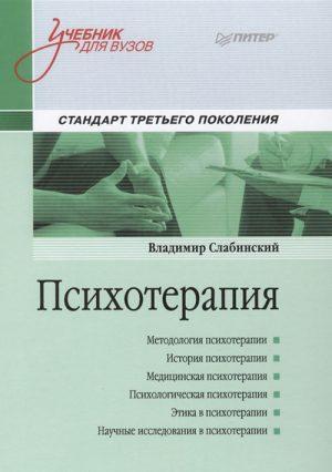 Психотерапия. Учебник