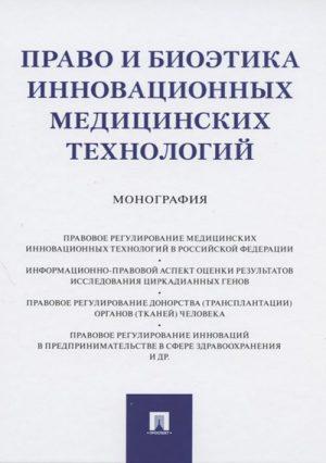 Право и биоэтика инновационных медицинских технологий. Монография