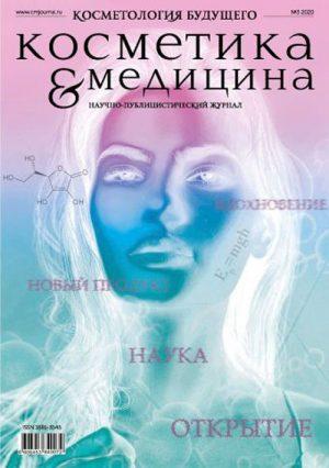Косметика & Медицина. Косметология будущего: научно-публицистический журнал 3/2020