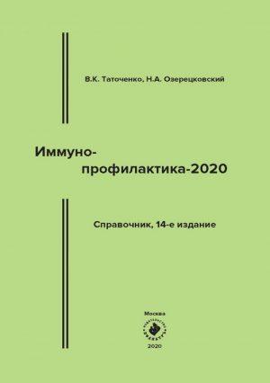 Иммунопрофилактика-2020. Справочник