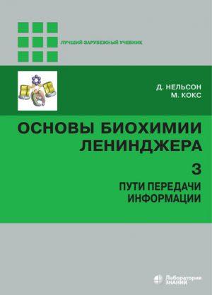 Основы биохимии Ленинджера. В 3-х томах. Том 3. Пути передачи информации