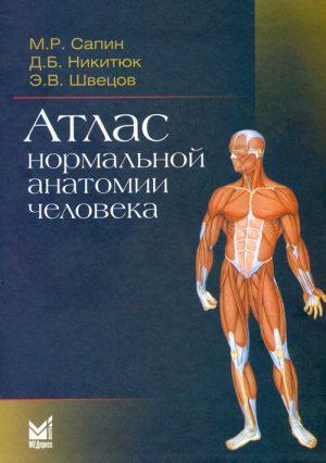 Атлас нормальной анатомии человека