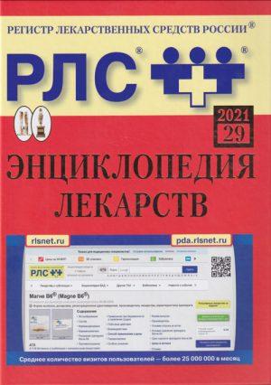 Регистр лекарственных средств России РЛС. Энциклопедия лекарств 2021