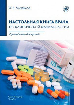 Настольная книга врача по клинической фармакологии. Руководство