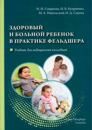 Здоровый и больной ребенок в практике фельдшера. Учебник