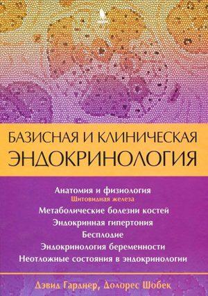 Базисная и клиническая эндокринология. Книга 2
