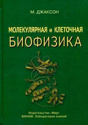 Молекулярная и клеточная биофизика