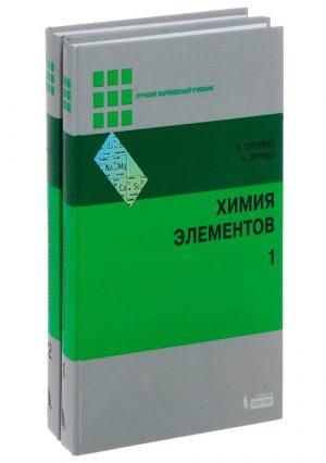 Химия элементов. Учебник в 2-х томах